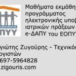 e-ΔΑΠΥ - Καταχώρηση Ιατρικών Επισκέψεων και Ιατρικών Πράξεων