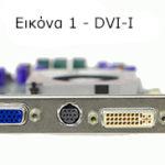 Τι είναι το DVI-I τι είναι το DVI-D και ποιές οι διαφορές τους