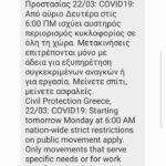 Απαγόρευση κυκλοφορίας - Νέο μήνυμα σε όλα τα κινητά για τον Κορωνοϊό από την Γενική Γραμματεία Πολιτικής Προστασίας