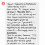Νέο μήνυμα σε όλα τα κινητά για τον Κορωνοϊό από την Γενική Γραμματεία Πολιτικής Προστασίας