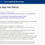 Απαγόρευση κυκλοφορίας: Άνοιξε το forma.gov.gr για τις άδειες μετακίνησης!