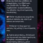 Μήνυμα και από το Viber με οδηγίες για προφύλαξη από τον κορωνοϊό