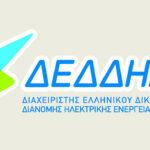 Δήλωση διακοπής ρεύματος στη ΔΕΔΔΗΕ από εφαρμογή στο κινητό!