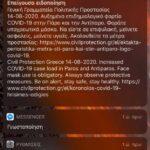 Κορονoϊός: Ενεργοποιήθηκε ξανά το 112 – Το μήνυμα που έλαβε ο κόσμος