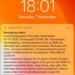 Τώρα: Μήνυμα από το 112 για περιορισμό της κυκλοφορίας - μετακίνηση μόνο για έκτακτες ανάγκες