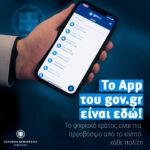 Το App του gov.gr είναι εδώ!