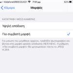 Πώς να ανοίξετε αρχεία HEIC του IPhone σε Windows (ή να τα μετατρέψετε σε JPEG)