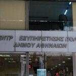 Εντάχθηκε και ο Δήμος Αθηναίων στο myKEPlive – Εξ αποστάσεως εξυπηρέτηση για πολίτες και επιχειρήσεις