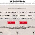 Στον «αέρα» ιστοσελίδα που στηρίζει χρήστες του διαδικτύου απέναντι σε ransomware που κλειδώνει αρχεία