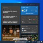 Η νέα εφαρμογή Ειδήσεις και Ενδιαφέροντα στα Windows 10 - Πως θα την απενεργοποιήσετε / τροποποιήσετε