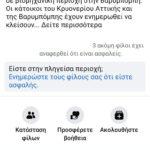 """Την εφαρμογή """"είμαι ασφαλής"""" (Mark as Safe) ενεργοποίησε το Facebook για την φωτιά στη Βαρυμπόμπη και την Εύβοια"""